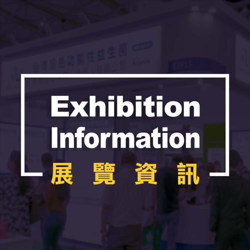 【2019展覽資訊】6/6-6/9台北嬰兒與孕媽咪用品展 展場限定最划算!