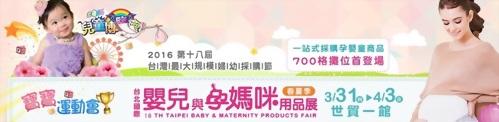 【2016展覽資訊】3/31-4/3台北嬰兒與孕媽咪用品展 景岳展出歡迎蒞臨參觀