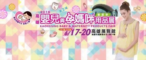 【2016展覽資訊】6/17-6/20高雄嬰兒與孕媽咪用品展 索票活動熱烈展開中