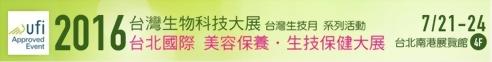 【2016展覽資訊】7/21-7/24台灣生技月 景岳展出 歡迎蒞臨參觀