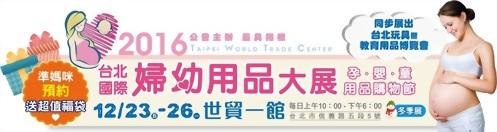 【2016展覽資訊】12/23-12/26台北國際婦幼用品大展 歡迎蒞臨景岳攤位選購!