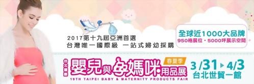 【2017展覽資訊】3/31-4/3嬰兒與孕媽咪用品展 歡迎蒞臨景岳攤位選購!