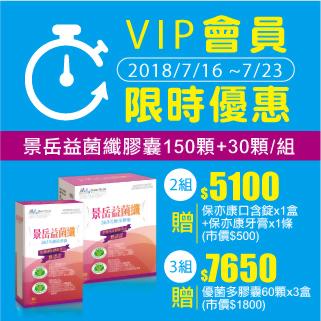 VIP會員限時優惠(2018/7/16~7/23)