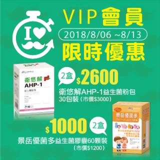 VIP會員限時優惠(2018/8/6~8/13)