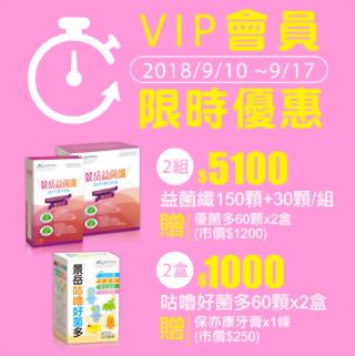 VIP會員限時優惠(2018/9/10~9/17)
