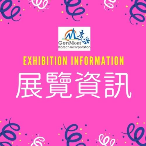 【2020展覽資訊】10/8-10/11台北嬰兒與孕媽咪用品展  歡慶雙十 限定優惠