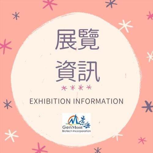 【2020展覽資訊】台灣過敏氣喘暨臨床免疫醫學會2020年會