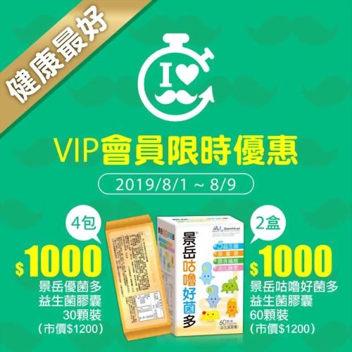 VIP會員限時優惠(2019/8/1~8/9)