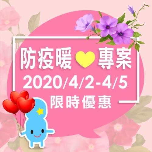 線上購物- 防疫暖心專案 ,2020/4/2-4/5期間限定優惠!!