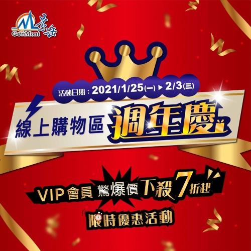 【1/25-2/3景岳生技週年慶】VIP會員限時優惠