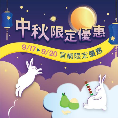 線上購物-2021/9/17-9/20中秋限定優惠