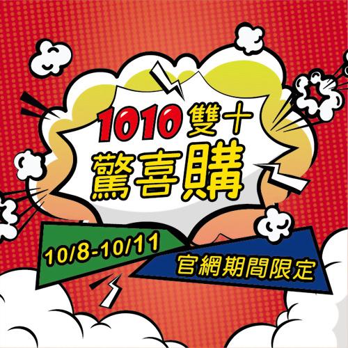 線上購物-2021/10/8-10/11雙十歡喜購