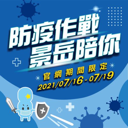 線上購物- 防疫作戰 景岳陪你,2021/7/16-7/19期間限定優惠!!