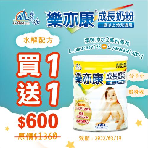 樂亦康水解配方奶粉★買一送一★(效期至2022/3/19)