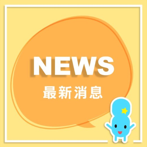 4/2~4/5 清明連假服務調整公告