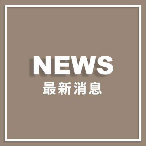 副乾酪乳桿菌L.paracasei 133菌株特色&作用機轉