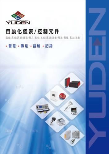 宇田電子型錄-代理品