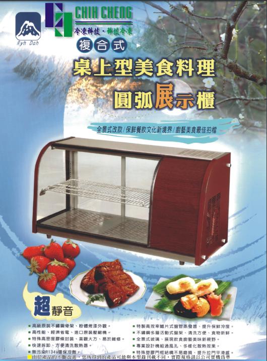 桌上型美食展示櫃