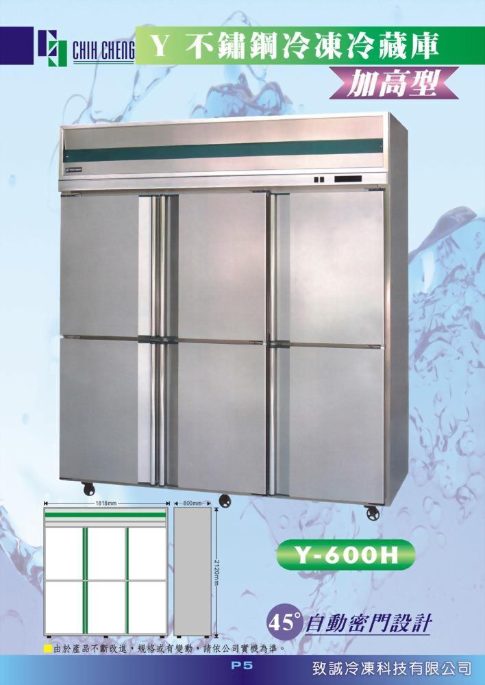 Y不鏽鋼冷凍冷藏庫(加高型)