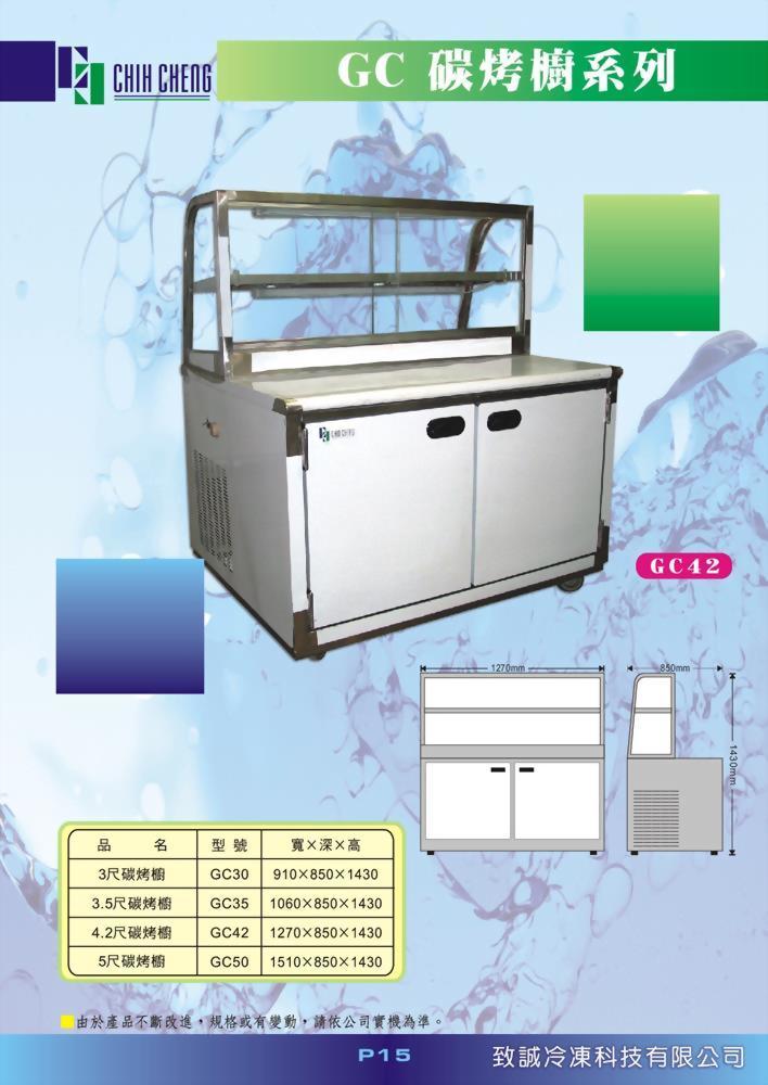GC碳烤櫥
