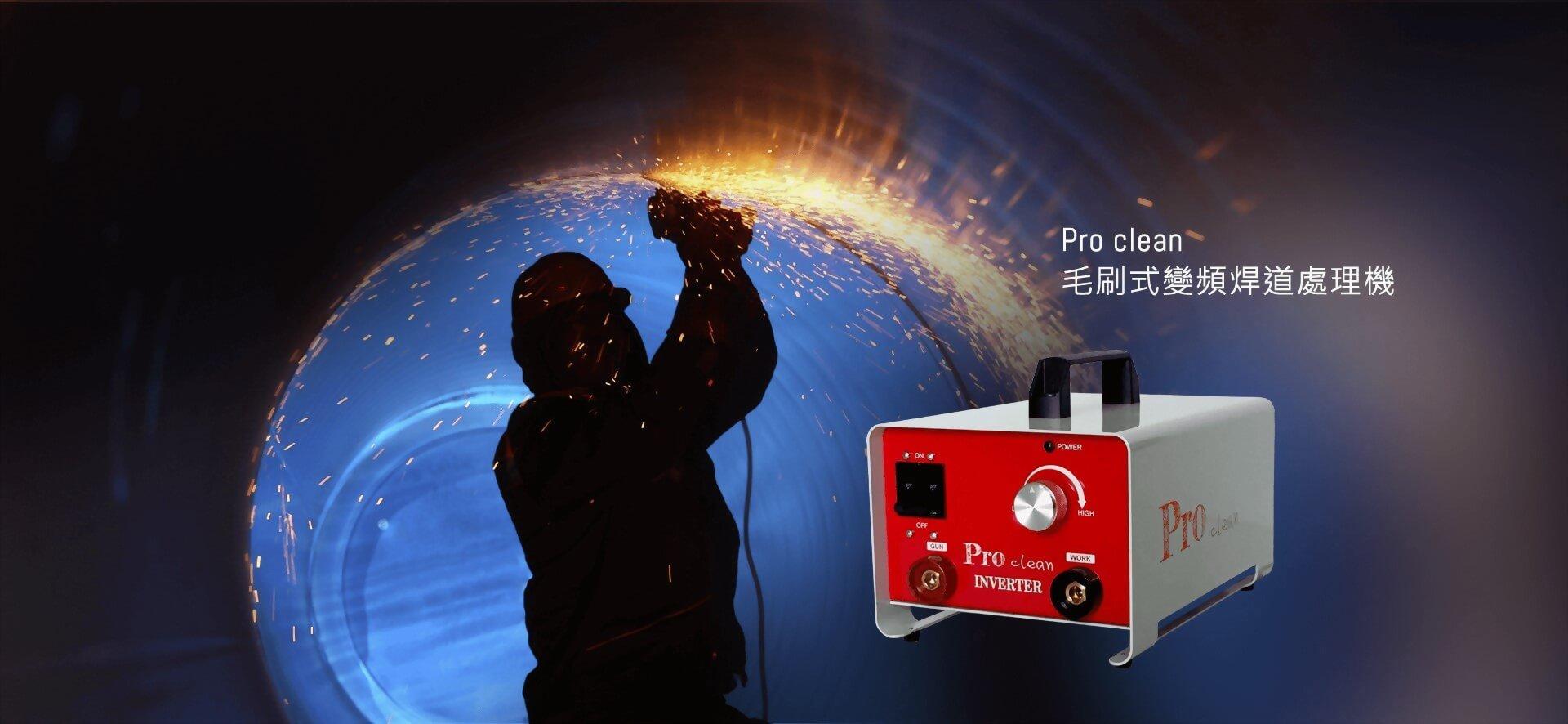 Pro clean 毛刷式變頻焊道處理機