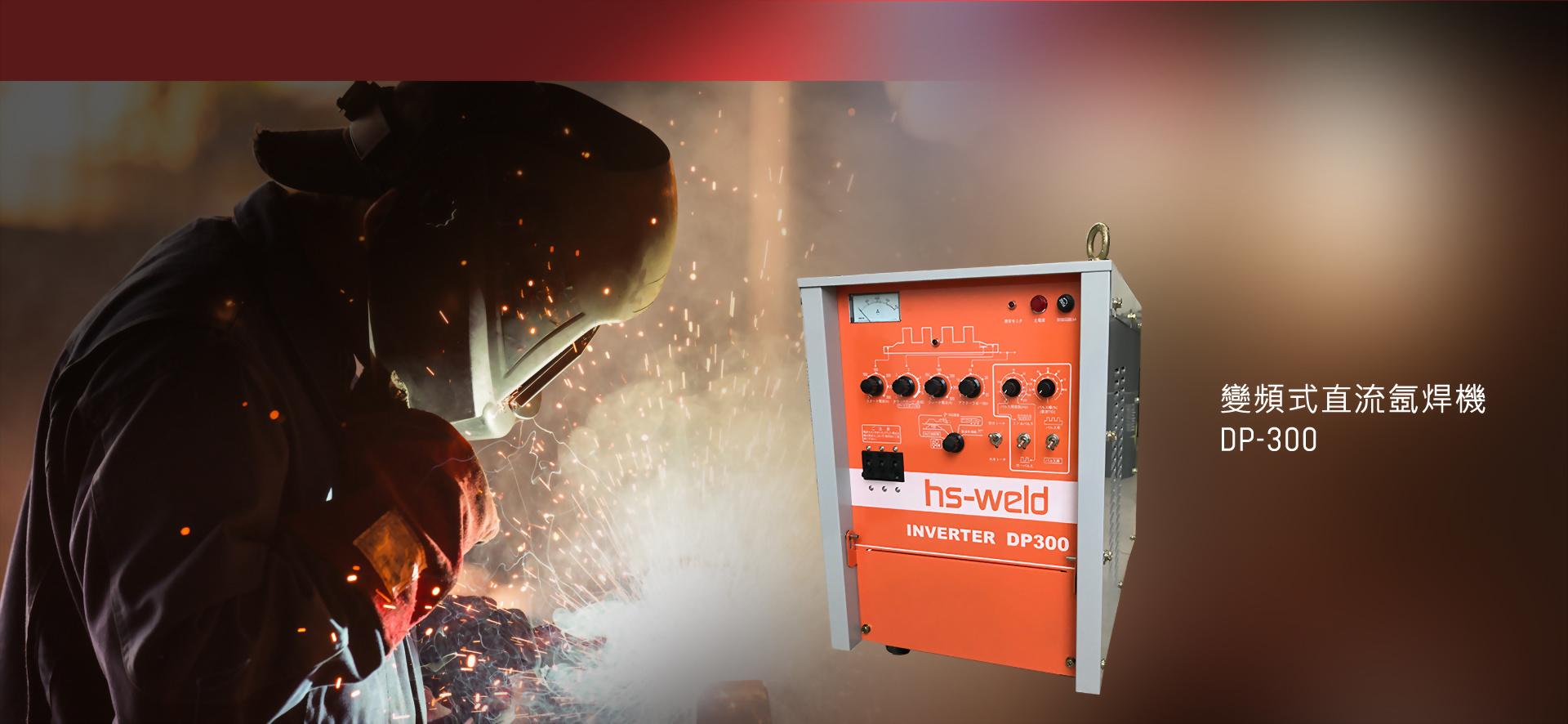 變頻式直流氬焊機 DP-300