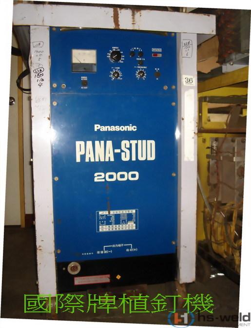 國際pana-stud-2000