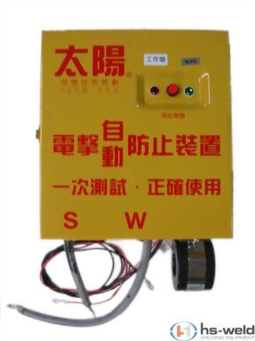 焊翔科技- 防電擊裝置