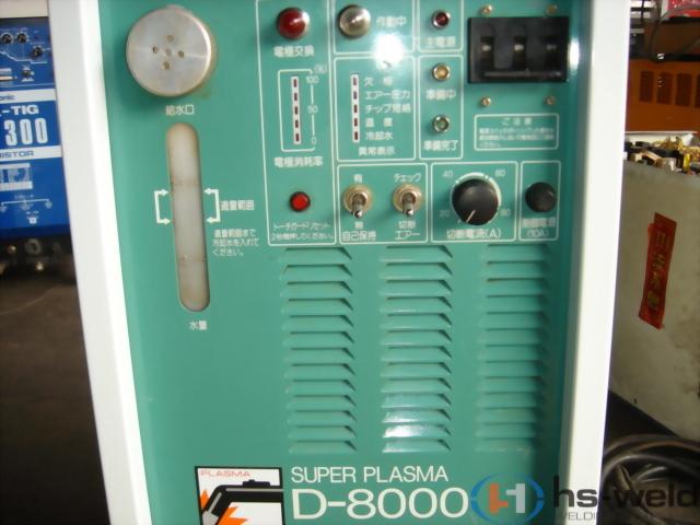 大阪D-8000