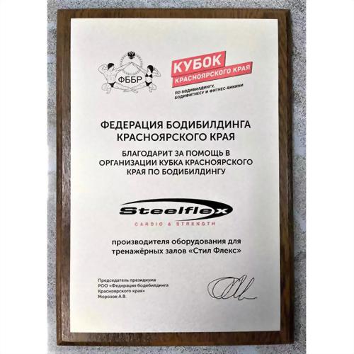 The Steelflex receive a certificate in March 2021.