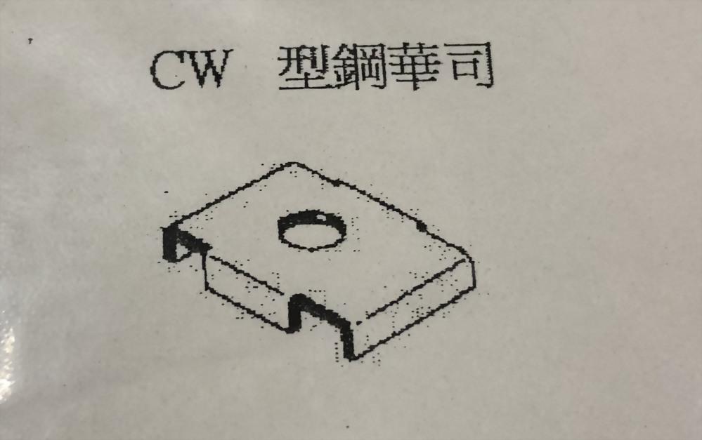 型鋼華司廠商、型鋼華司製造商 - 高來螺絲工業有限公司