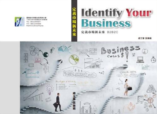 《Identify Your Business-B2B2C》