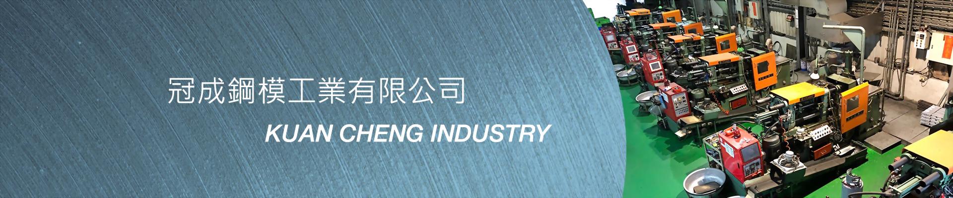 冠成鋼模工業有限公司