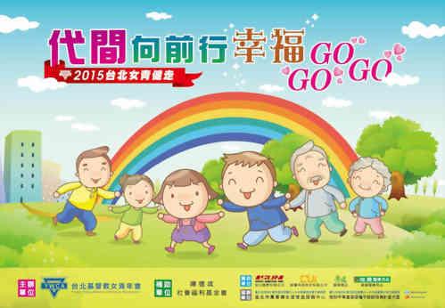 YWCA 2015台北女青健走【代間向前行 幸福GO GO GO】