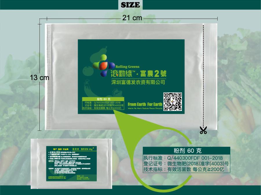 富農2號-土壤益生菌,生物製劑|滾動綠自然科技有限公司