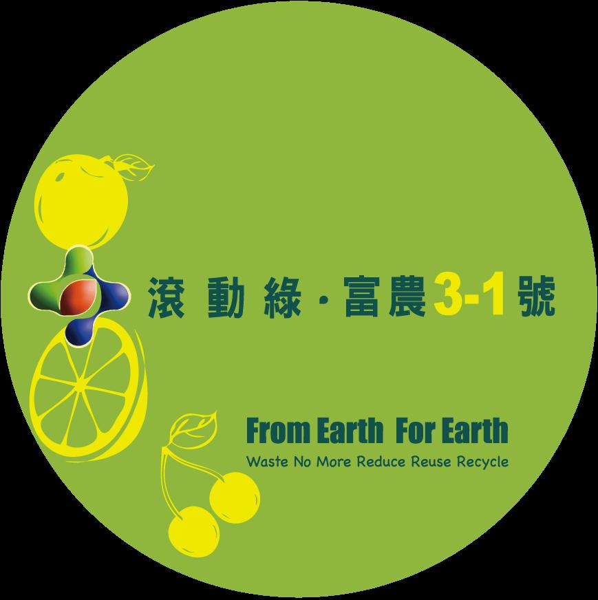 富农3-1号-土壤益生菌,生物製剂|滚动绿&深圳富德发农资有限公司