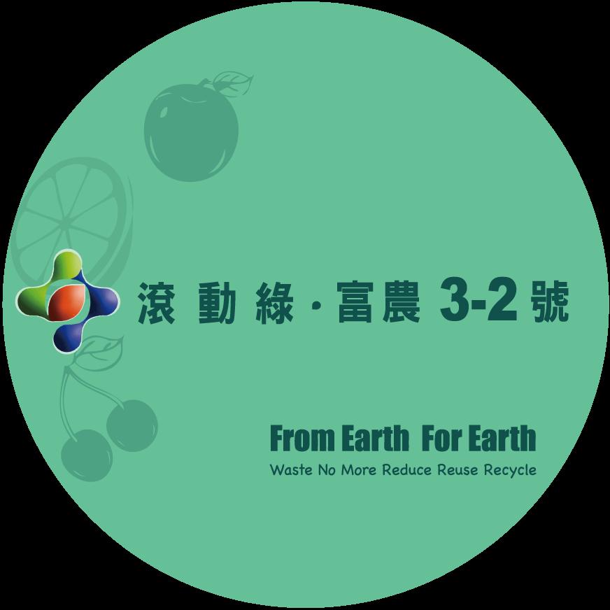 富農3-2號-土壤益生菌,生物製劑|滾動綠自然科技有限公司