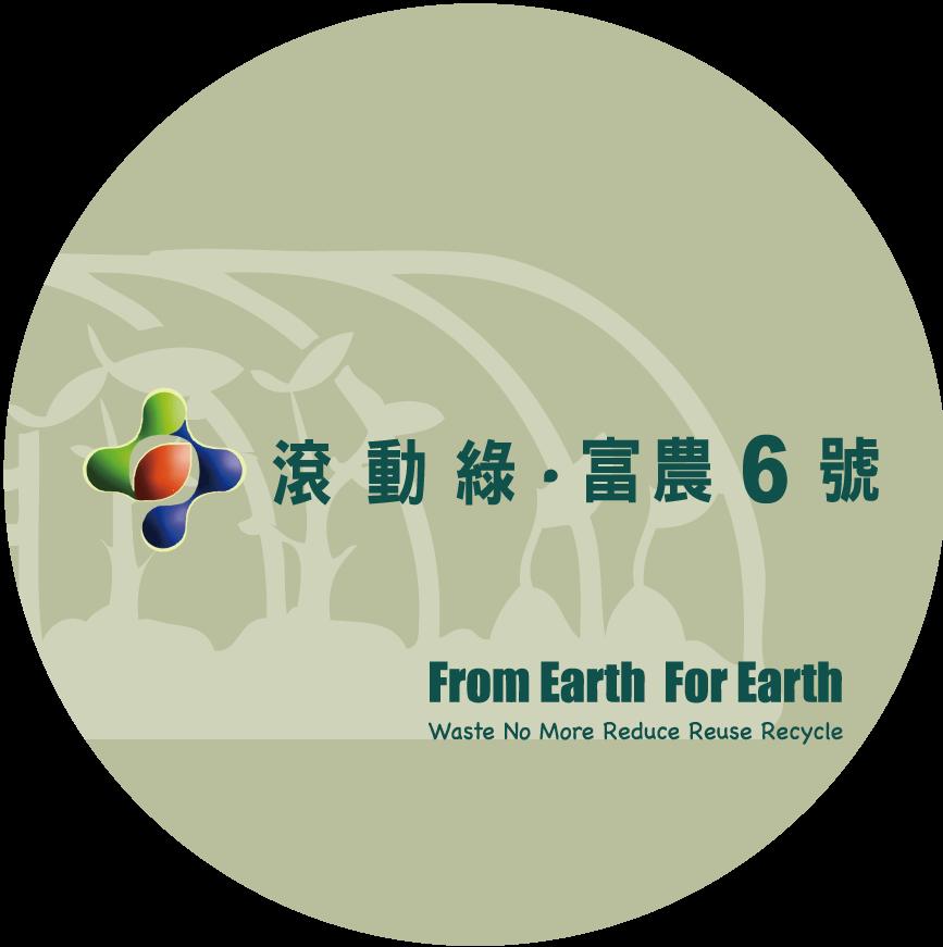 富农6号-土壤益生菌,生物製剂|滚动绿&深圳富德发农资有限公司