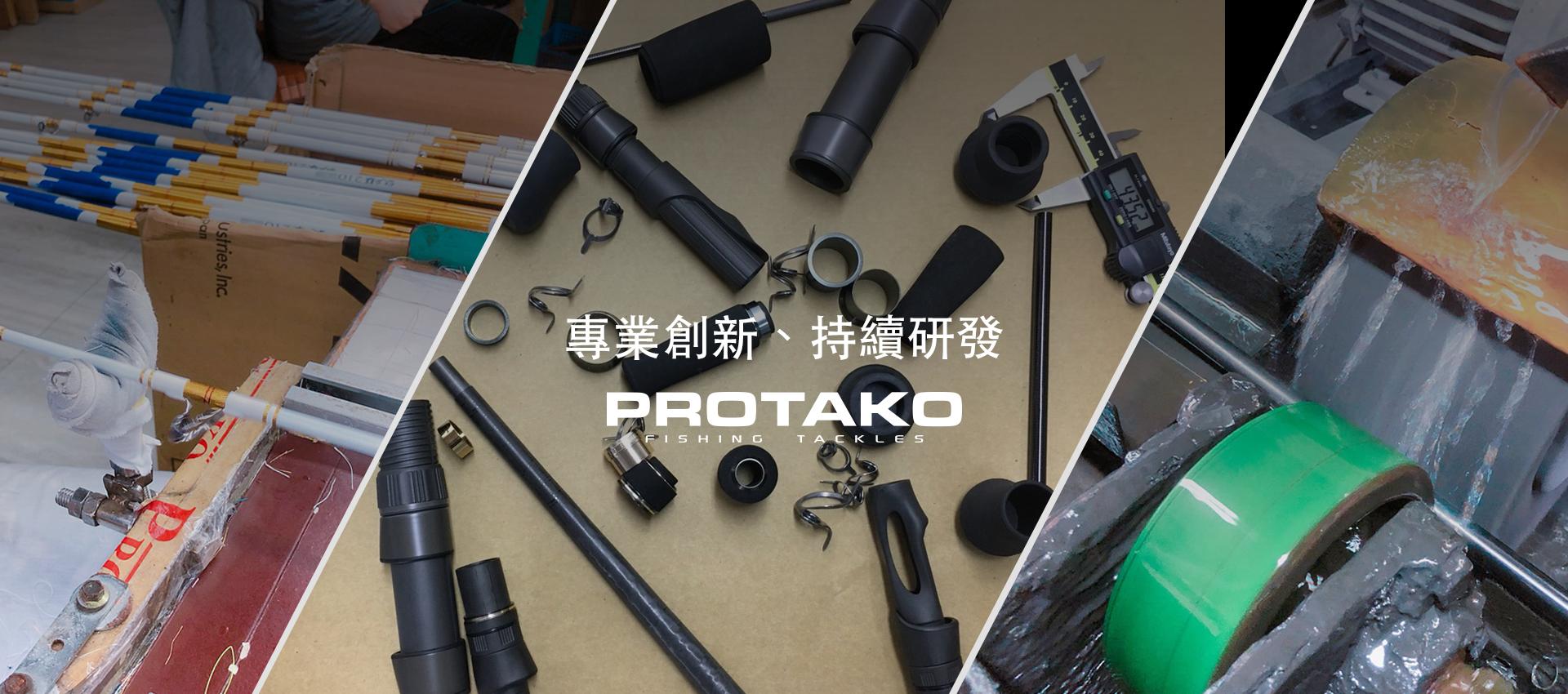 專業創新、持續研發 PROTAKO