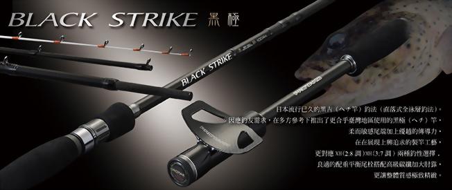 黑极(Black Strike)