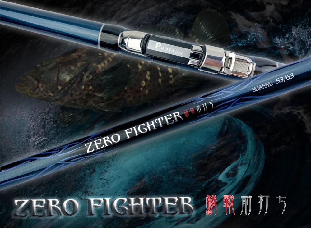 鱗戰(ZERO FIGHTER)