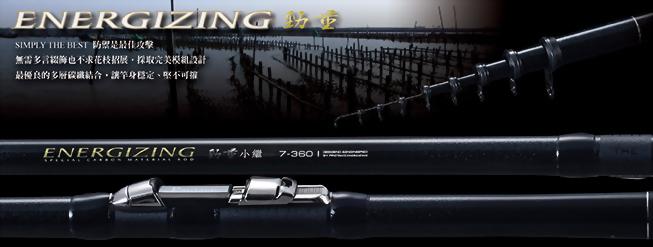 勁量(Energizing)