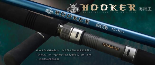 海贼王(Hooker)