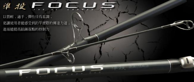 準投 (Focus)