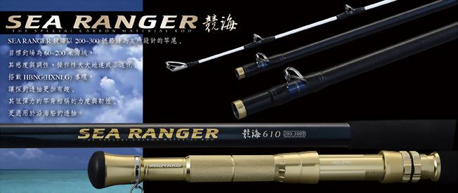 竞海(Sea Ranger)
