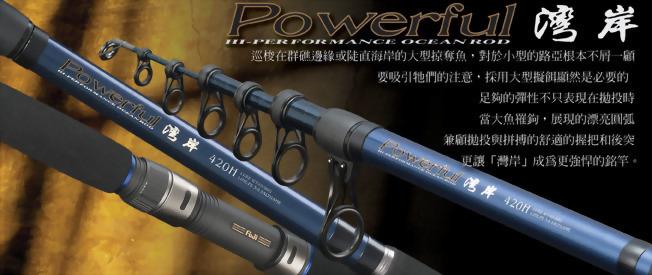 灣岸 (POWERFUL)