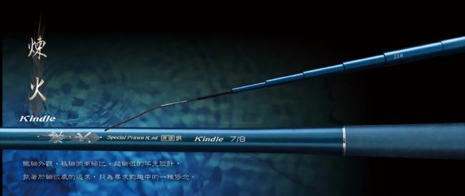 煉火蝦(KINDLE)