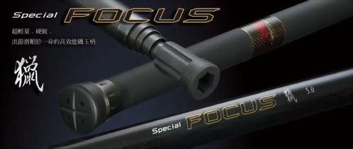 獵 (Focus)
