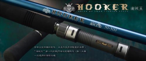 海賊王(Hooker)