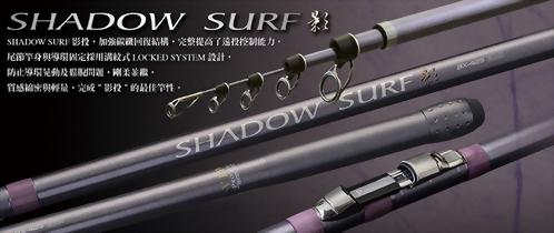 影投(Shadow Surf)